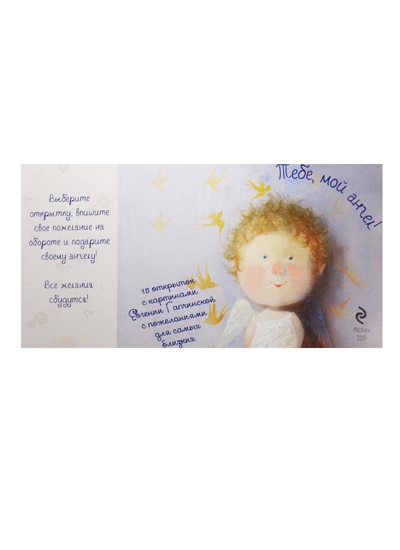Набор открыток Евгении Гапчинской Тебе, мой ангел (новое оформление 1) (15 шт)
