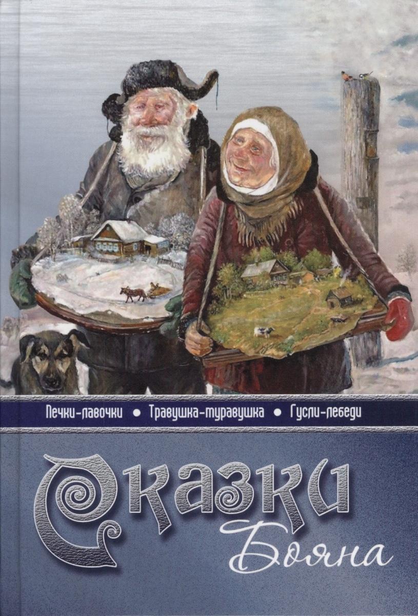 Борисов В. Сказки Бояна борисов в игрушка