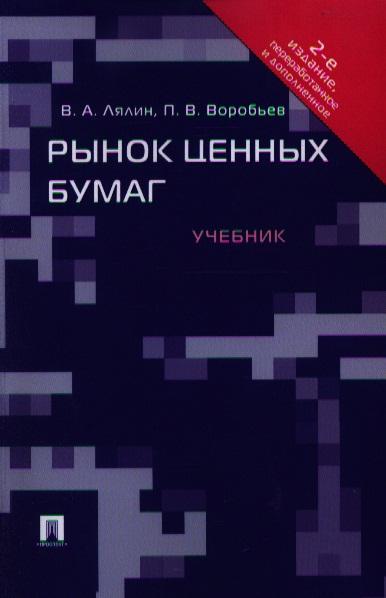 Лялин В., Воробьев П. Рынок ценных бумаг. Учебник в а галанов рынок ценных бумаг учебник