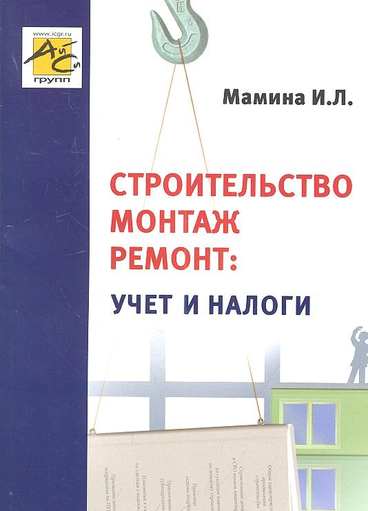 Мамина И. Строительство, монтаж, ремонт: учет и налоги