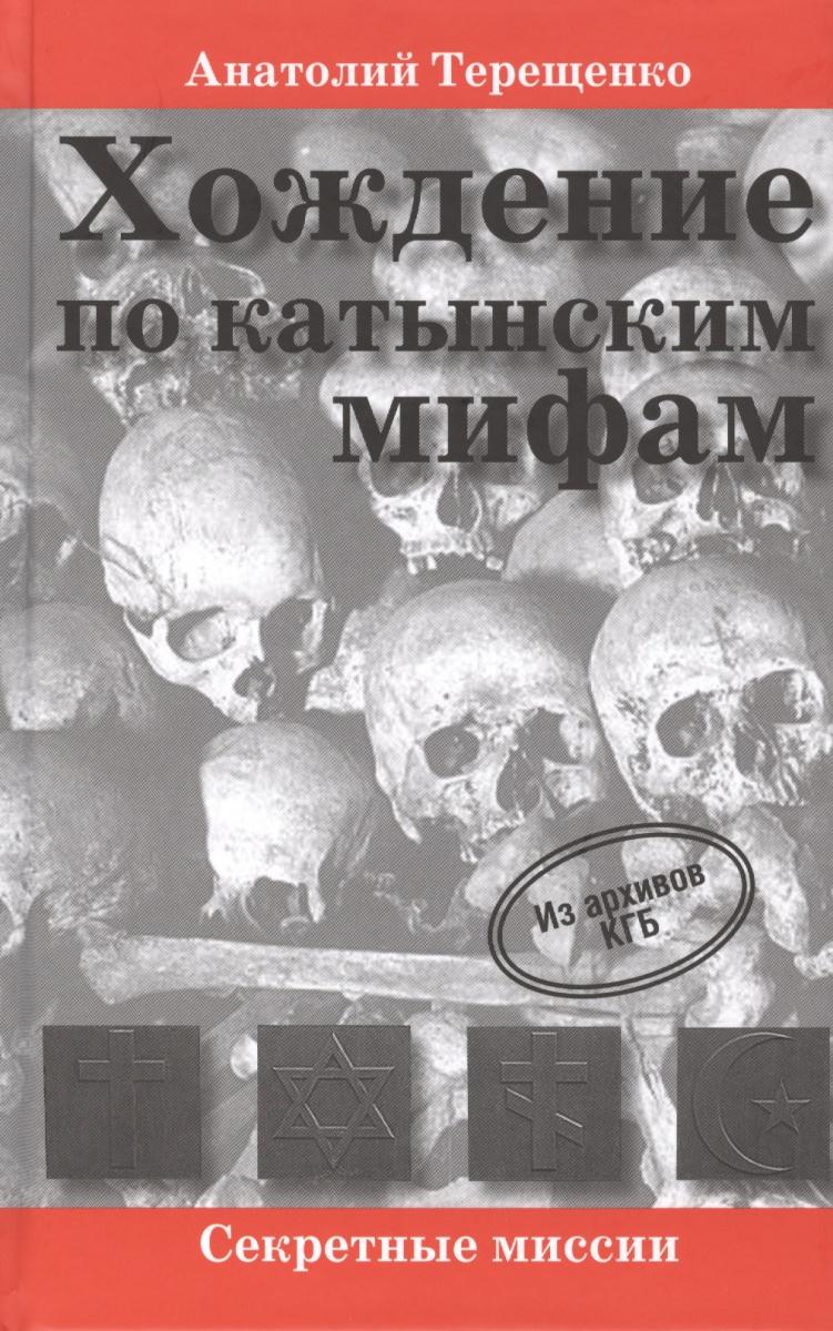 Терещенко А. Хождение по катынским мифам анатолий терещенко украйна а была ли украина