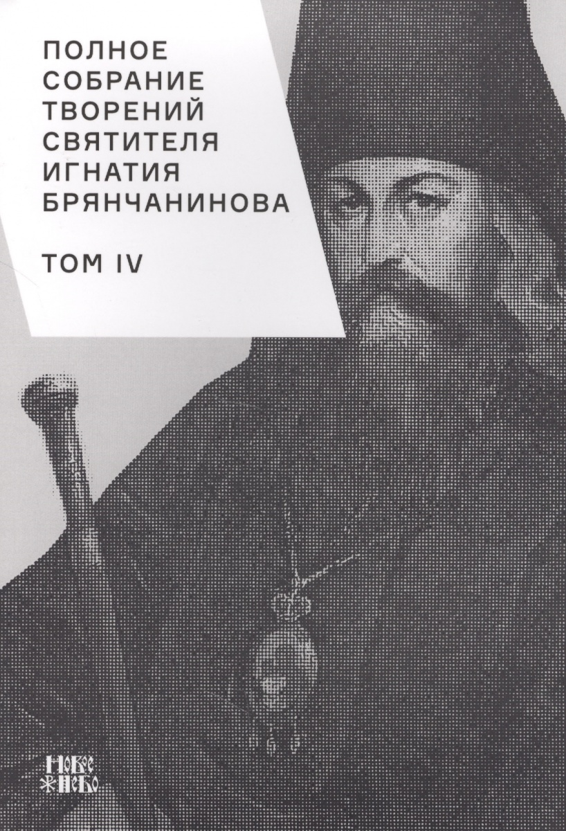 Полное собрание творений святителя Игнатия Брянчанинова. Том IV