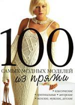 Сто самых модных моделей из пряжи (АСТ)