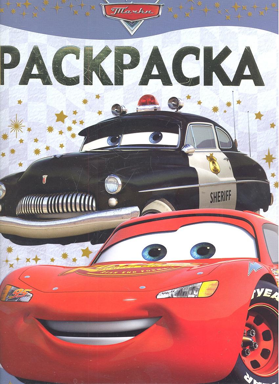 Баталина В. (ред.) Раскраска-люкс № РЛ 1203 (Тачки) ISBN: 9785953975087 баталина в ред раскраска люкс рл 1122 тачки 2
