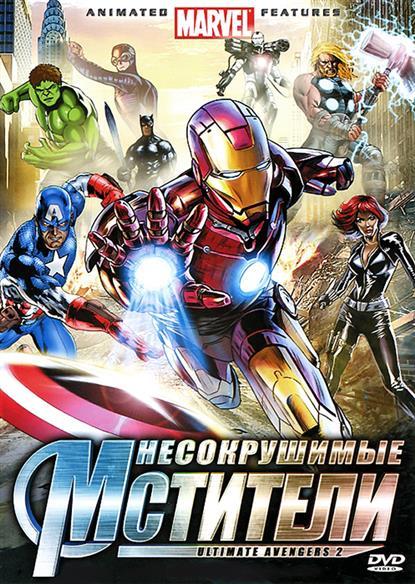 Несокрушимые мстители (DVD) (амарей) (С-Поставка)