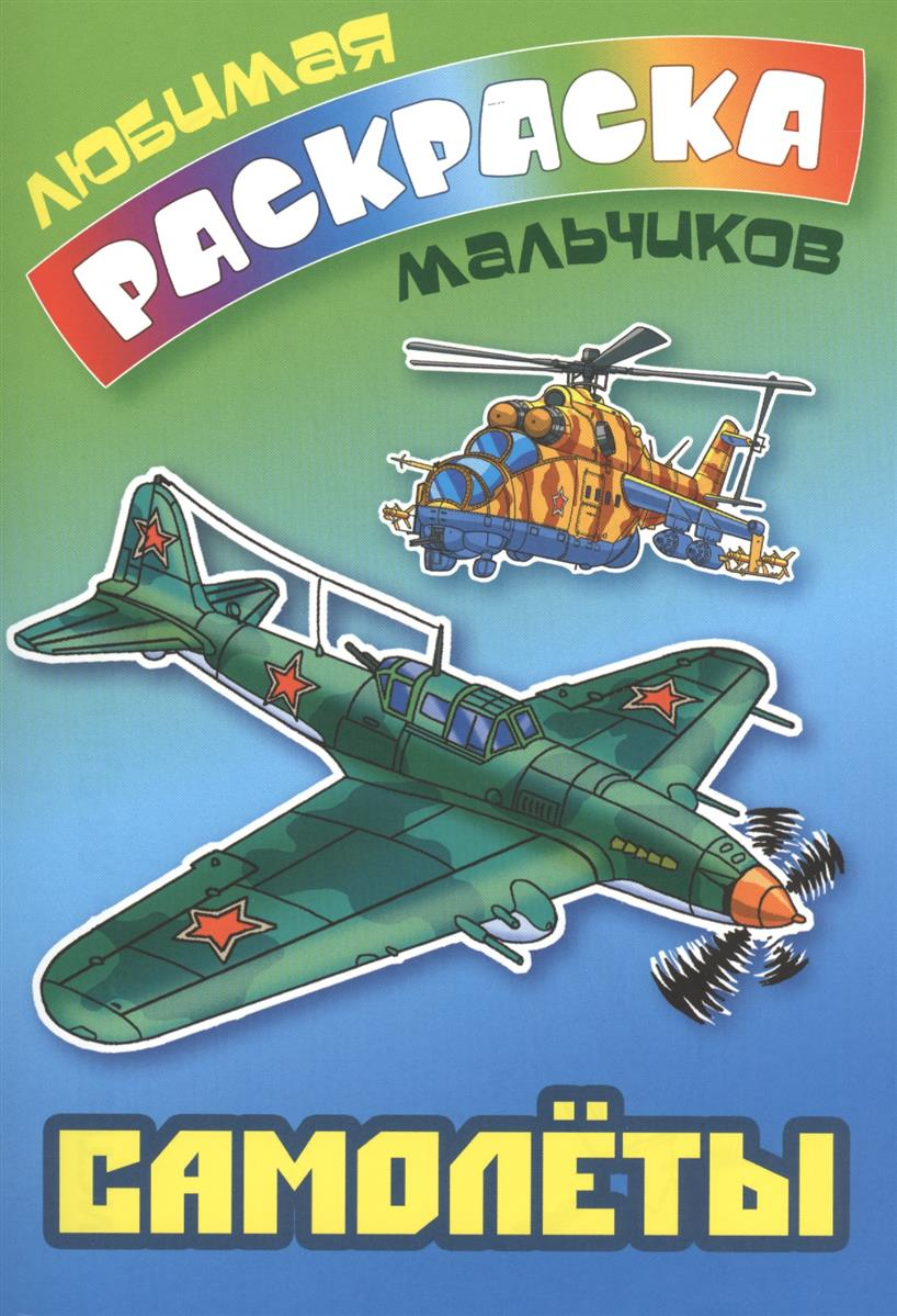 Кузьмина Т. (ред.) Самолеты ISBN: 9789851709355 бахарева к кузьмина с маленький математик математ игры…