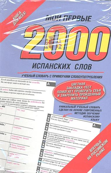 Мои первые 2000 испанских слов Учебный словарь...