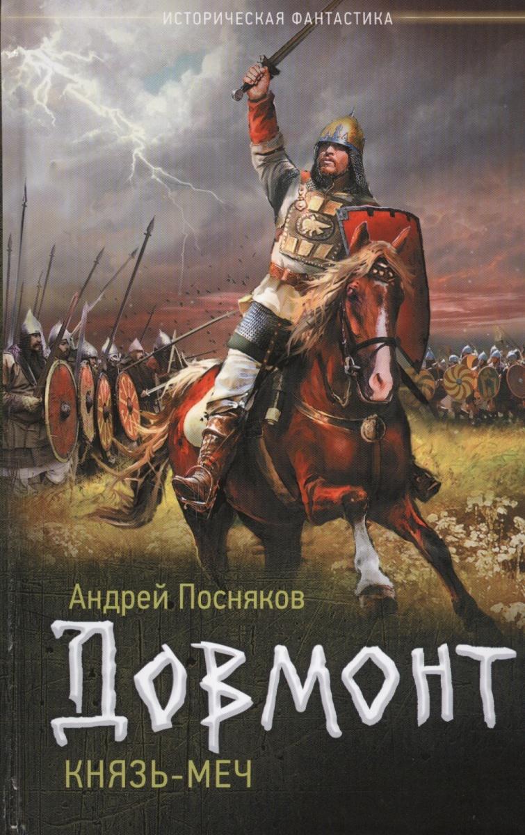 Посняков А. Довмонт. Князь-меч посняков а вещий князь кн 1 сын ярла