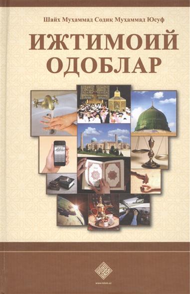 Шайх Мухаммад Содик Мухаммад Юсуф Ижтимоий одоблар. Социальные адабы (на узбекском языке) мухаммад таки джа фари благоразумная жизнь