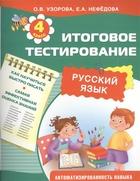 Итоговое тестирование. Русский язык. 4 класс. Как научиться быстро писать. Самая эффективная оценка знаний. Автоматизированность навыка