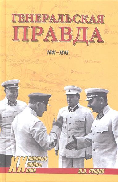 Генеральская правда 1941-1945