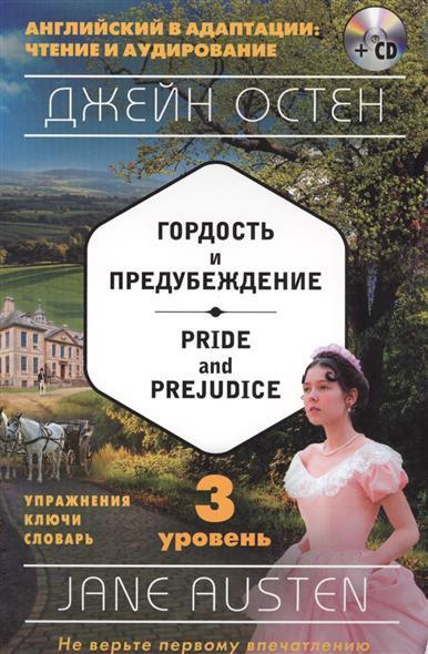 Остен Дж. Гордость и предубеждение. Pride and Prejudice. 3 уровень (+CD)
