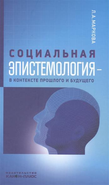 Маркова Л. Социальная эпистемология - в контексте прошлого и будущего