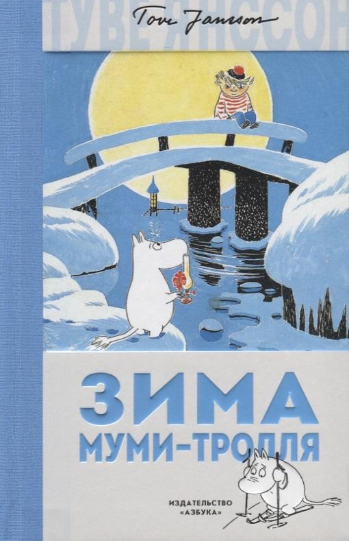 где купить Янссон Т. Зима Муми-тролля ISBN: 9785389140042 дешево