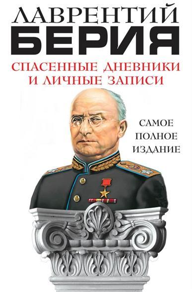 Берия Л. Спасенные дневники и личные записи. Самое полное издание