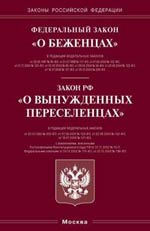 ФЗ О беженцах Закон РФ О вынужденных переселенцах