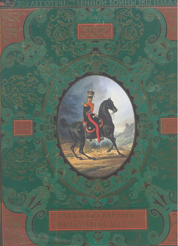 Потрашков С. Русская гвардия Эпоха Александра 1 № 4 ISBN: 9785699517497