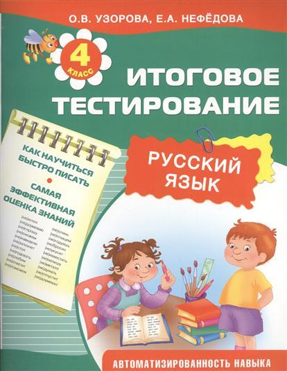 Узорова О.: Итоговое тестирование. Русский язык. 4 класс. Как научиться быстро писать. Самая эффективная оценка знаний. Автоматизированность навыка
