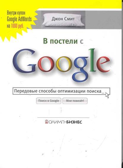 В постели с Google Передовые способы оптимизации поиска
