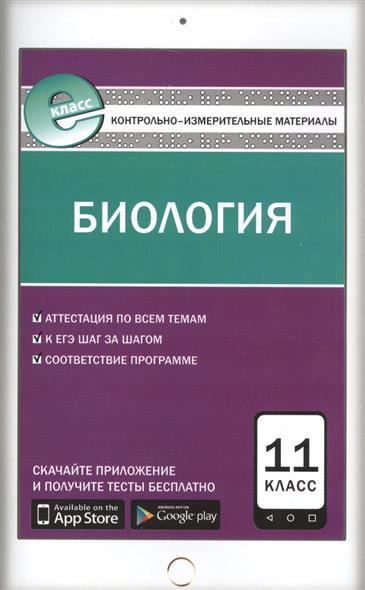 Богданов Н. (сост.) Биология. 11 класс