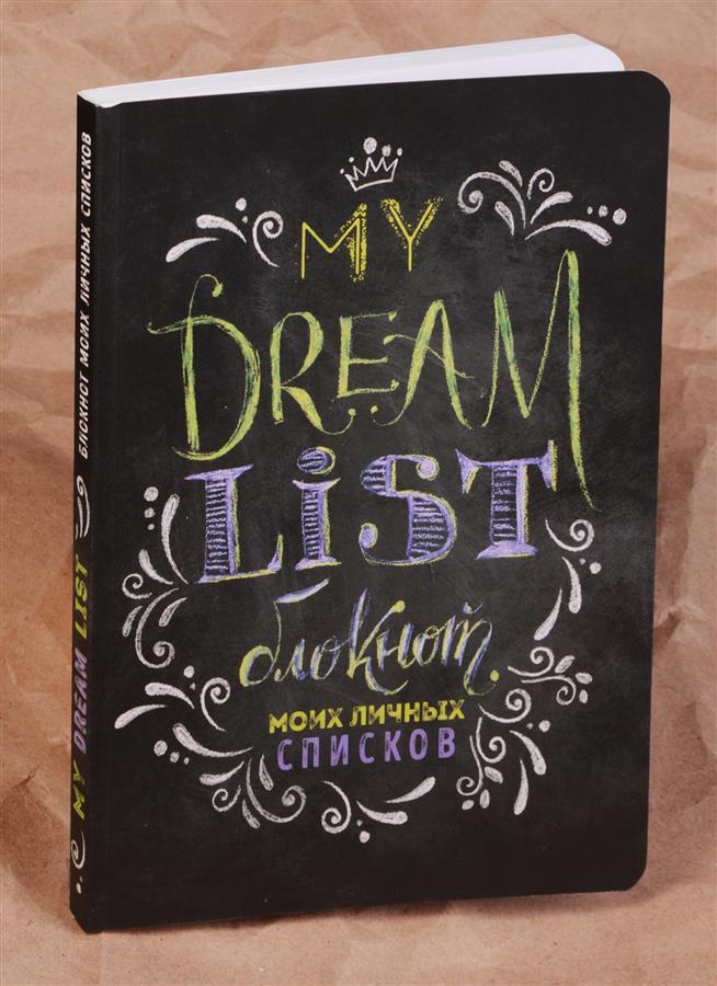 Блокнот моих личных списков My dream list (черная обложка)