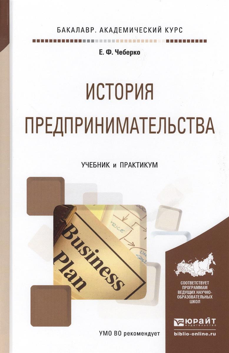 История предпринимательства Учебник и практикум для академического бакалавриата