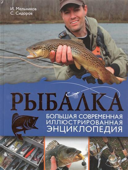 Рыбалка. Большая современная иллюстрированная энциклопедия