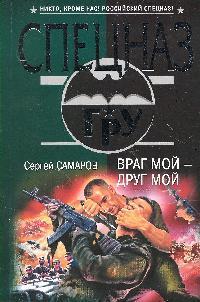 Самаров С. Враг мой - друг мой ISBN: 9785699330089 эли фрей мой лучший враг