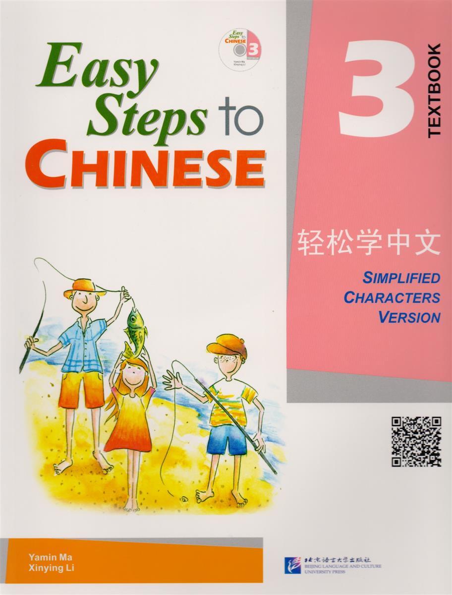 Yamin Ma Easy Steps to Chinese 3 - SB&CD / Легкие Шаги к Китайскому. Часть 3 - Учебник с CD (на китайском и английском языках) listen to cai qin chinese original cd music book with high quality 2 cd chinese famous singer tsai cd