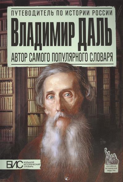 Брагина Н. Владимир Даль. Автор самого популярного словаря indesit iwud 4085