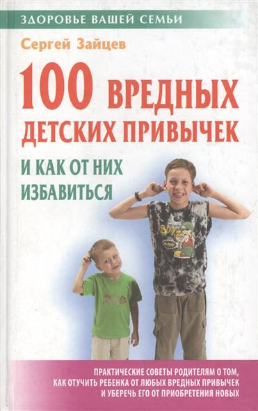 Зайцев С. 100 вредных детских привычек и как от них избавиться