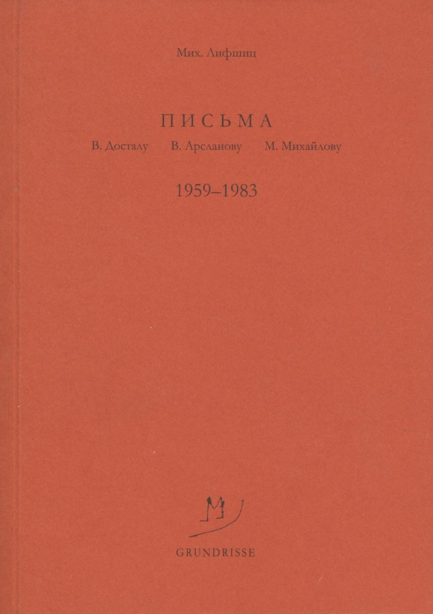Письма В. Досталу, В. Арсланову, М. Михайлову. 1959-1983