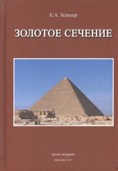 Зельцер Е. Золотое сечение. От пирамид до наших дней алексей козлов наших дней дилижансы
