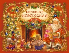 Талалаева Е. (ред.) Большая новогодняя книга талалаева е ред моя большая книжка с окошками