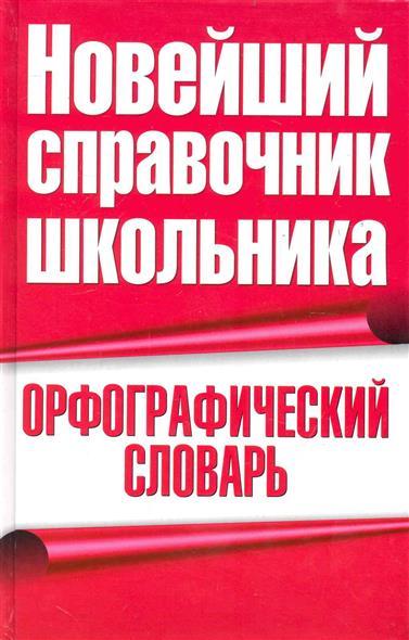 Славкин В..: Орфографический словарь