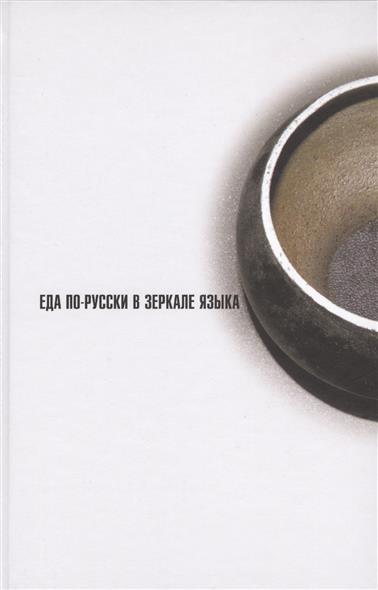 Розанова Н.: Еда по-русски в зеркале языка