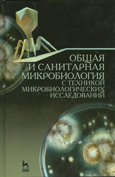 Общая и санитарная микробиология с техникой микробиологических исследований. Учебное пособие