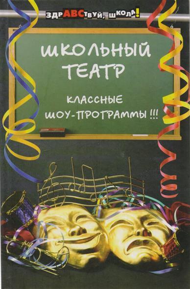 Школьный театр Классные шоу-программы