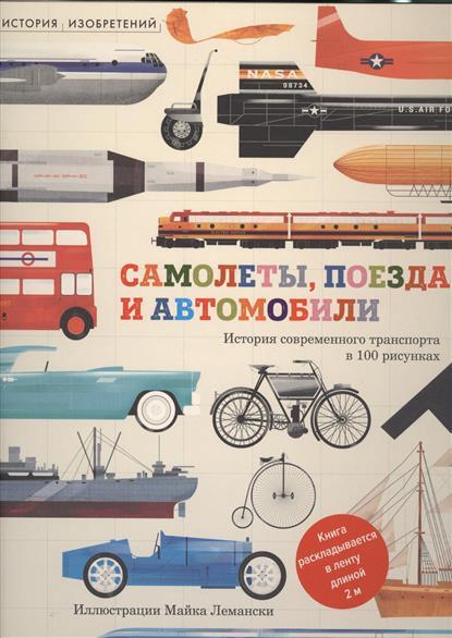 Самолеты, поезда и автомобили. История современного транспорта в 100 рисунках. Книга раскладывается в ленту длиной 2 метра