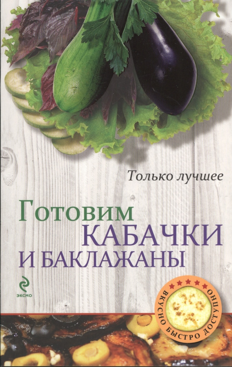 Савинова Н. (сост.) Готовим кабачки и баклажаны. Самые вкусные рецепты готовим супы вкусные и оригинальные