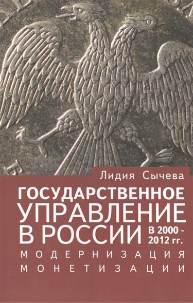 Государственное управление в России в 2000-2012 гг.: модернизация монетизации
