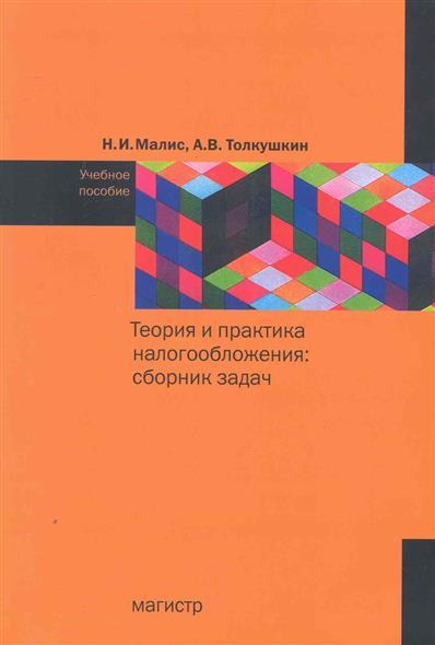 Малис Н., Толкушкин А. Теория и практика налогообложения Сборник задач
