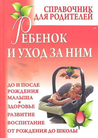 Ребенок и уход за ним Справочник для родителей