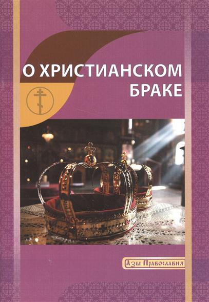 Новиков И. О христианском браке папки для свидетельства о браке спб