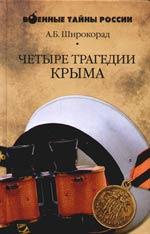 Четыре трагедии Крыма