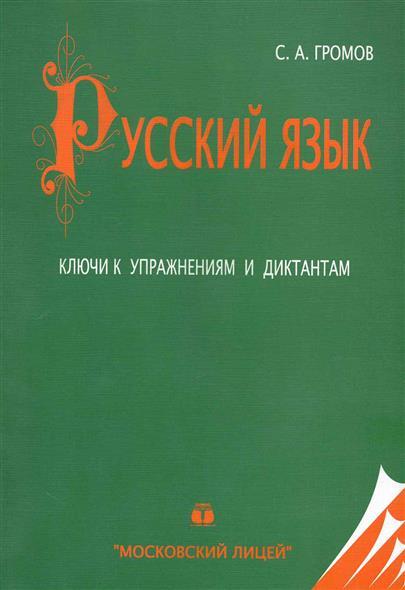 Русский язык Ключи к упражнениям и диктантам