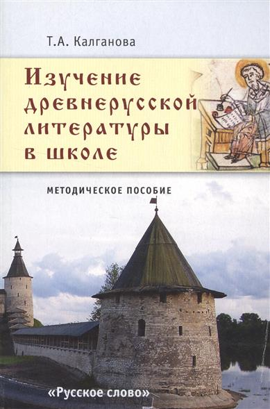 Изучение древнерусской литературы в школе. Методическое пособие