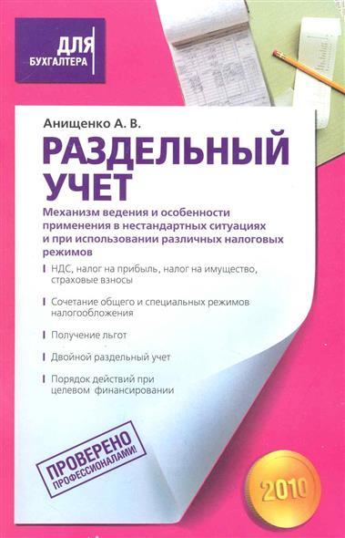 Анищенко А.: Раздельный учет Механизм ведения и особ. применения…
