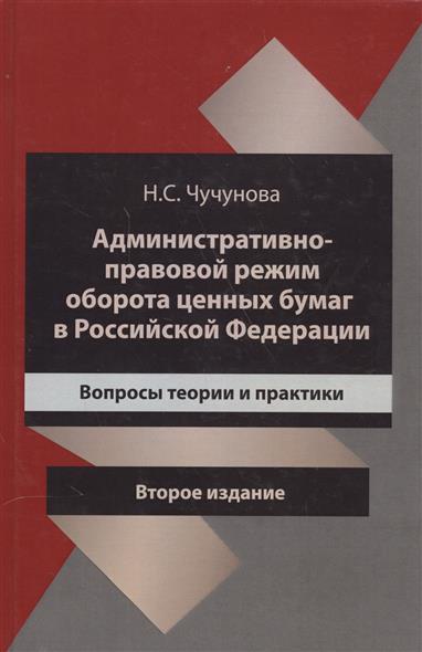 Административно-правовой режим оборота ценных бумаг в Российской Федерации. Вопросы теории и практики