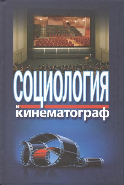 Социология и кинематография